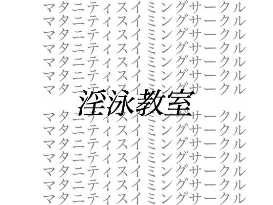 [RJ229371][出羽健書蔵庫] 淫泳教室__ストーカー男による妊婦弁護士監禁暴行事件 – zip Torrent Magnet-Link