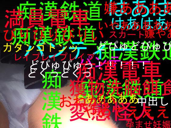 [RJ229546][そふとクリーム] 痴漢鉄道69!!ねらわれた女子〇生!! – zip Torrent Magnet-Link
