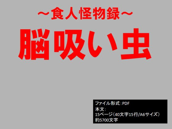 [RJ229626][イオ・リバーサイド] 食人怪物録~脳吸い虫~ – zip Torrent Magnet-Link