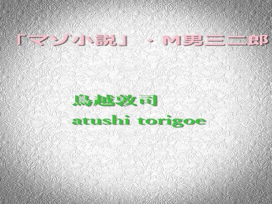 [RJ229948][dtc] 「マゾ小説」・M男三二郎 – zip Torrent Magnet-Link