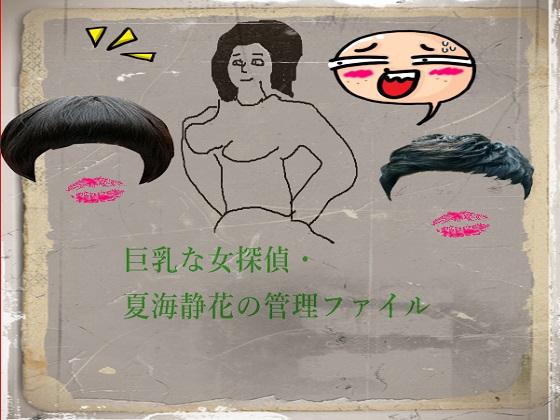 [RJ230038][dtc] 巨乳な女探偵・夏海静花の管理ファイル – zip Torrent Magnet-Link