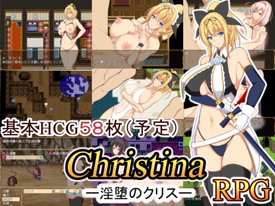 Christina-淫堕のクリス-