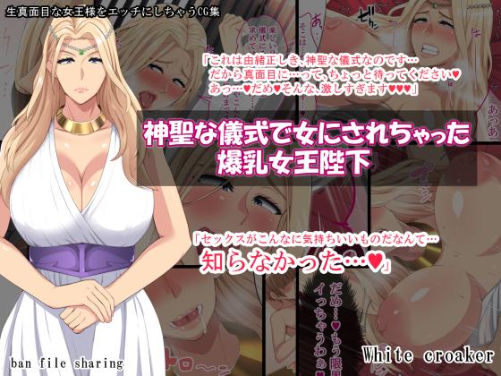[RJ230115][White croaker] 神聖な儀式で女にされちゃった爆乳女王陛下 – zip Torrent Magnet-Link