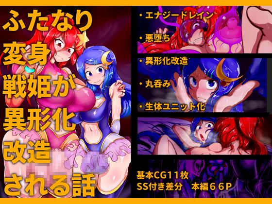 [RJ230136][惑星kaim] ふたなり変身戦姫が異形化改造される話 – zip Torrent Magnet-Link