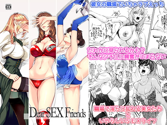 [RJ228873][塩鯖っ] Dear SEX Friends –
