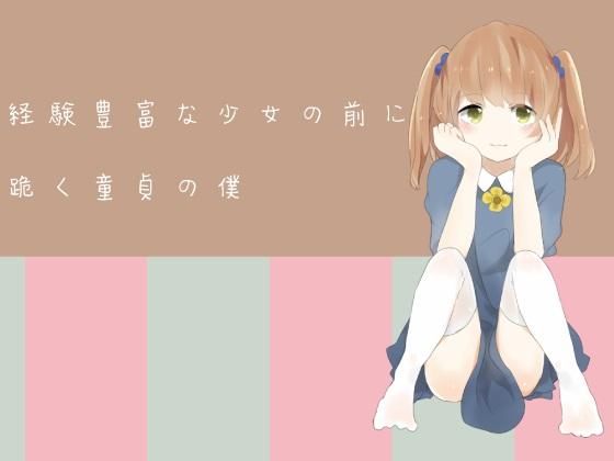 [RJ229307][風花雪月] 経験豊富な少女の前に跪く童貞の僕 – zip Torrent Magnet-Link