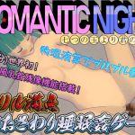 [RJ229987][A-Nest] Romantic Night ~七つの玉より君のタマ~ のDL情報 – zip Torrent Magnet-Link