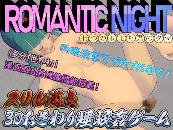 [RJ229987][A-Nest] Romantic Night ~七つの玉より君のタマ~ –