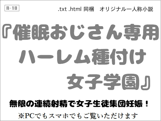 [RJ230454][wordworks] 催眠おじさん専用ハーレム種付け女子学園 – zip Torrent Magnet-Link