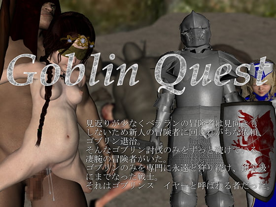 [RJ230616][vagrantsx] Goblin Quest – zip Torrent Magnet-Link