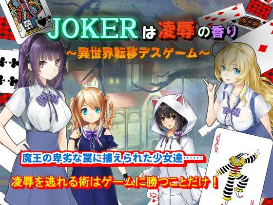 [RJ230635][Z印] JOKERは凌辱の香り~異世界転移デスゲーム~