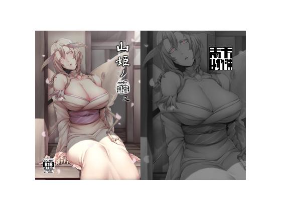[RJ231126][南方ヒトガクシキ] 山姫ノ繭 又 – zip Torrent Magnet-Link