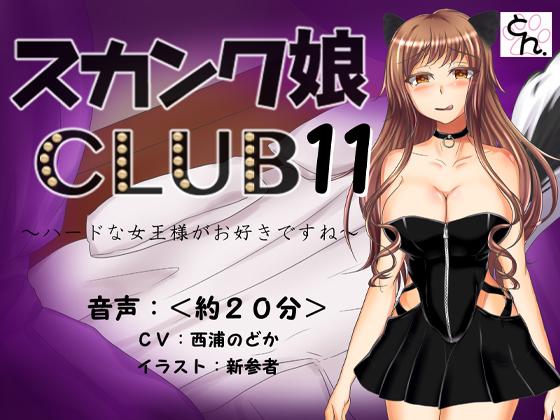 [RJ231170][SBD] スカンク娘CLUB11 ~ハードな女王様がお好きですね~ – zip Torrent Magnet-Link