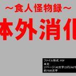 [RJ231701][イオ・リバーサイド] 食人怪物録~体外消化~ のDL情報