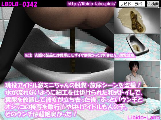 [RJ232066][Libido-Labo] 現役アイドル激ミニちゃんの脱糞・放尿シーンを盗撮!水が流れないように細工を仕掛けられた和式トイレ – zip Torrent Magnet-Link