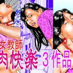 女教師 肉快楽3作品