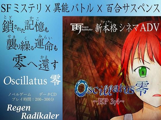 [RJ232689][Regen Radikaler] Oscillatus 零 EP3;4