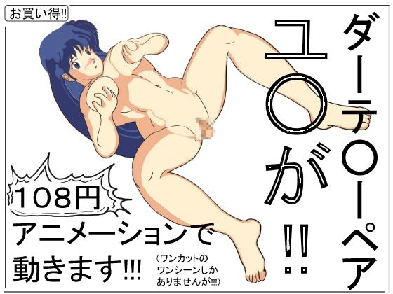 [RJ232709][ジェムズ] ダーテ○ペアのユ○のショートHアニメ!