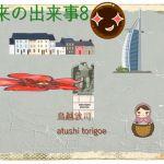 SF小説・未来の出来事8