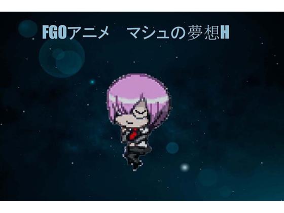 [RJ233804][SHIROBON] FGOアニメ マシュの夢想H