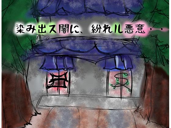 [RJ233807][小春日和は春じゃないヨ?] 染みだス闇に、紛れル悪意・・・。 –