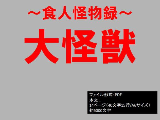 [RJ233904][イオ・リバーサイド] 食人怪物録~大怪獣~