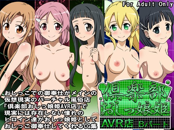 [RJ234350][牡丹桜] 倶楽部おしっ娘姫AVR店 Bパート – zip Torrent Magnet-Link
