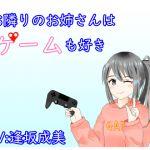 【バイノーラル】お隣のお姉さんはゲームも好き【耳かき・耳舐め】