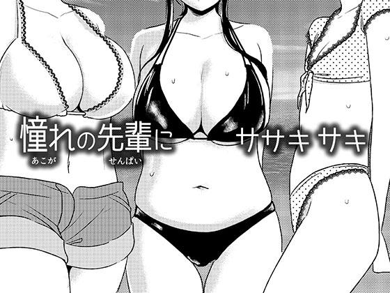 [RJ234897][男の子と女の子] 憧れの先輩に ~はだかの乱交ビーチ!~ – zip Torrent Magnet-Link