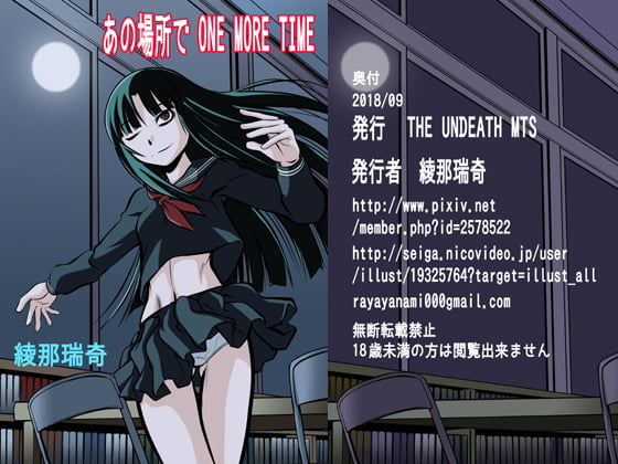 [RJ234913][THE UNDEATH MTS] あの場所で ONE MORE TIME