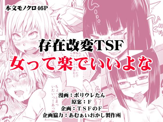 [RJ235077][TSFのF] 女って楽でいいよな(存在改変TSF)