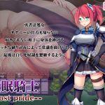 催眠騎士 --Lost pride--
