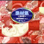 素材集その2 膣内断面図Vol.1