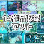 【音声作品】14作品収録セット