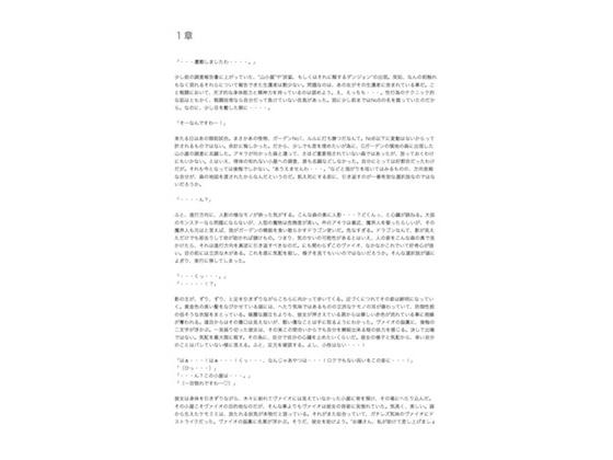 [RJ235289][yatsureCreate] 【ノベル】迷った森にいたケモミミ娘が死にかけで偉そうだ。 –