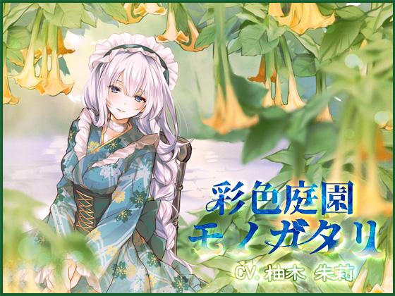 [RJ235441][DreamLight] 【ヤンデレ】彩色庭園モノガタリ【バイノーラル】 –