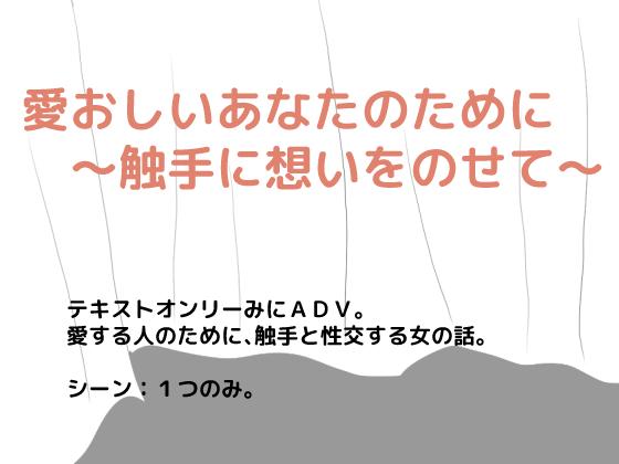 [RJ235601][しーんーせーかー] 愛おしいあなたのために~触手に想いをのせて~