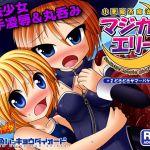 小悪魔系魔法少女マジカル★エリー2 どきどきサマーバケーション
