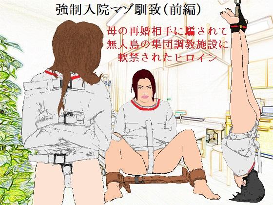 [RJ223657][SMX工房] 強制入院マゾ馴致(前編)~絶海の孤島で繰り広げられる集団調教劇