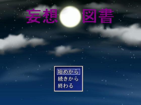 [RJ233837][ゲーム作ろう会] 妄想図書 完全版