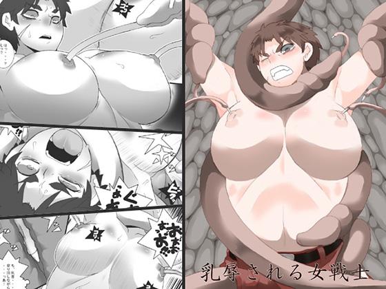 [RJ236072][ジャンクアイランド] 乳辱される女戦士