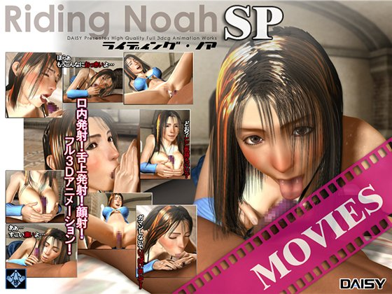 [RJ236399][DAISY] Riding Noah SP