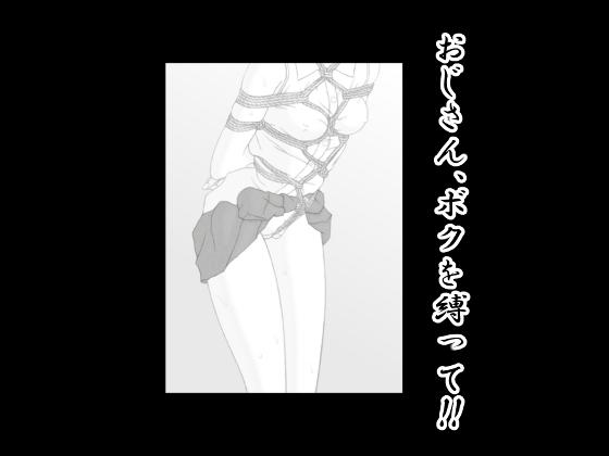 [RJ236495][Crysis] おじさん、ボクを縛って!!