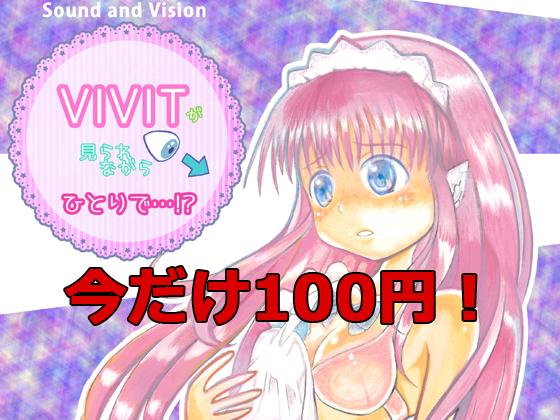 [RJ236626][Sound and Vision] VIVITが見られながらひとりで…!?