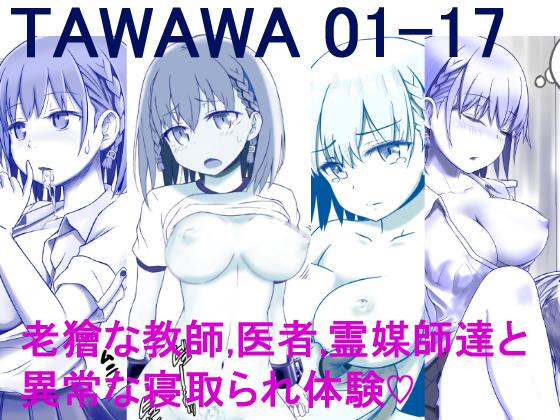 [RJ236885][ナッツ工務店] tawawa 01-17 –