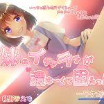 【スタジオ録音】妹のイチャラブが濃ゅ〜くて困るっ!! …ワケがない【ハイレゾ音源】