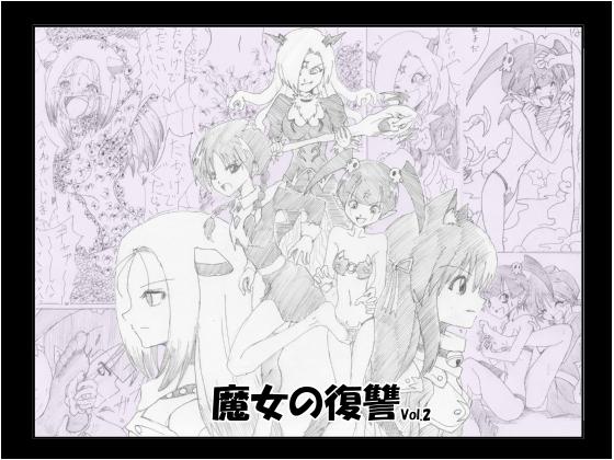 [RJ237556][e] 魔女の復讐 Vol.2