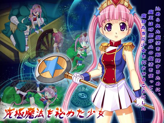 [RJ237709][猫尺] 【時間停止RPG】究極魔法を秘めた少女 –