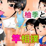 [RJ237716][ぼーぼーず] 柚季と竿相撲! のDL情報