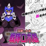淫獣と合体 DX戦隊ロボ娘